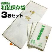 和装保存袋3枚セット着物保存袋不織布文庫紙たとう紙防塵防虫(87cm×37cm)きもの浴衣保管収納に便利