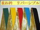 伊達衿 重ね衿 伊達襟 重ね襟リバーシブル 無地染め×金ラメ緑 黄色 赤 水色 黒ポリエステル100% 幅5cm 長…