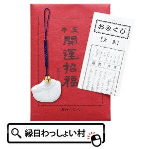 【単価50円(税別)×100個セット】干支根付けストラ...