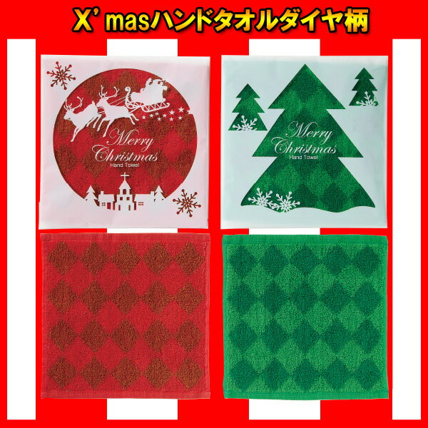 X'masハンドタオル ダイヤ柄 景品 ノベルティ おもちゃ 玩具 ハンカチ パーティー 縁日 子ども会 子供会 クリスマス くりすます サンタ 雪だるま