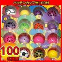 パッチンカップ当100付 クジ付き イベント子ども会 子供会 景品 抽選会 玩具 おもちゃ跳ねる