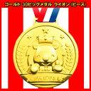 ゴールド 3Dビッグメダル ライオン(ピース) 保育園 幼稚園 小学校 体育祭 お祭り イベント ランチ景品 子ども会 子供会 お祭り問屋 運動会