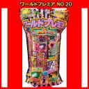 送料無料 ワールドプレミア NO.20 花火セット ハナビ はなび 花火 ハナビセット はなびセット 手持ち花火 夏花火 Fireworks HANABI