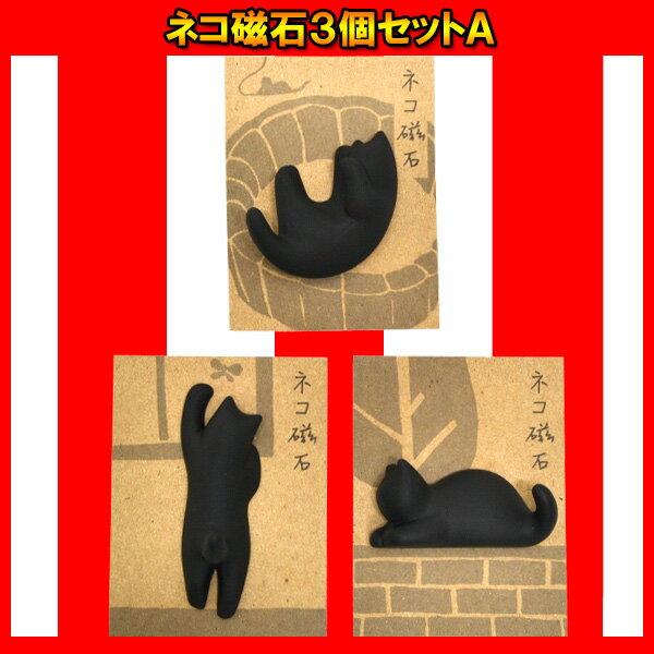 ネコ磁石3個セットA(まつ・ねがえり・せのび) マグネット 磁石 猫 ネコ ねこ かわいい 動物 グッズ 雑貨 フック シルエット しっぽ おしゃれ