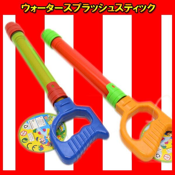 ウォータースプラッシュスティック 景品 ノベルティ おもちゃ 玩具 文具 パーティー 縁日 子ども会 子供会 水あそび 水てっぽう お祭り問屋