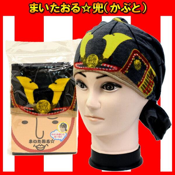 まいたおる 兜 タオル ハロウィン おもしろ 雑貨 かぶと 日本 黒 コスプレ ユニーク お土産 甲冑 仮装 変装 学園祭 文化祭 宴会 二次会 イベント かぶりもの