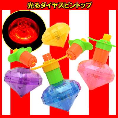 【単価38円(税別)×25個セット】光るおもちゃ光るダイヤスピントップ景品玩具おもちゃ縁日お祭り光るおもちゃ光り物玩具光り輝く光るオモチャ光りグッズ光るおもちゃToy光玩具光るおもちゃ