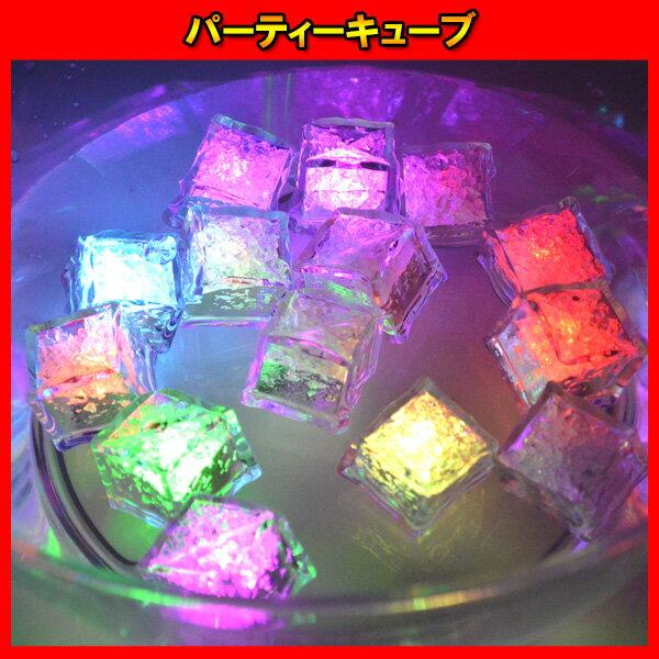 パーティーキューブ12個入 ライトキューブ 光る 氷型 ライト ロマンチック 発光キューブ 防水 センサー式 インスタ SNS映え かわいい 綺麗