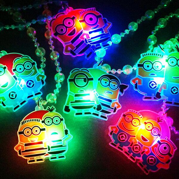 【光るおもちゃ ペンダント】ミニオンズフラッシュビーズネックレス 光るおもちゃ 景品 玩具 アクセサリー 女の子 ピカピカ 光る キャラクター ミニオン minion カラフル かわいい イベント パーティー