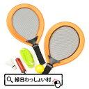 どでかテニス おもちゃ 玩具 景品 ラケット スポーツ 用品 オモチャ アウトドア 男の子 女の子 大きい テニス 子供会 …