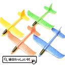 【単価134円(税別)×6個セット】ぶっとびジャンボグライダー 飛行機 ひこうき 発泡スチロール 飛ぶ こども 子ども …