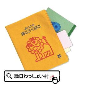 らいおんA5ポーチ かわいい 小物入れ おしゃれ よいこのおどうぐばこ 文房具 手帳 ノート ライオン 動物 キャラクター 子ども 大人 昭和レトロ