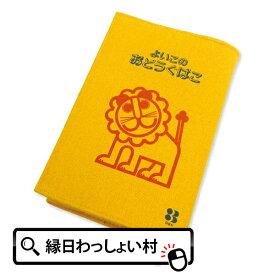 らいおんA5ノートカバー よいこのおどうぐばこ おしゃれ カバー A5 ノート オレンジ ライオン 動物 子ども 大人 男の子 女の子 かわいい レトロ