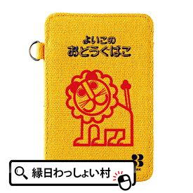 らいおんパスケース(シングル) よいこのおどうぐばこ ライオン キャラクター オレンジ 文房具 子ども 大人 昭和 レトロ 懐かしい グッズ 定期入れ