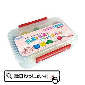 日本のお米でつくったねんど 粘土 セット 道具 国産 子供 小学校 幼稚園 遊び お米 ねんど カラフル おもちゃ 男の子 女の子 子供会 グッズ 玩具 知育玩具