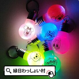 【12個セット】ディズニー電球ライト 光るおもちゃ 電球型 かわいい キャラクター ミッキーマウス クリア ピカピカ 子供会 縁日 お祭り 景品