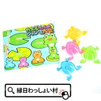 【単価21円(税別)×50個セット】カエルちゃんのジャンプ大会おもちゃ景品玩具かわいい飛ばすかえるカラフルイベントパーティー夏祭りお祭り