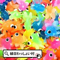 【すくい人形】出目金魚すくい100個入り金魚すくいすくいどり縁日すくい縁日スクイきんぎょでめきんぎょ水に浮く