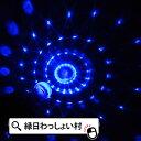 【単価50円(税別)×24個セット】プリズムレンズライト 景品 玩具 おもちゃ 光る きれい キラキラ カラオケ ミラーボ…