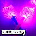 【単価97円(税別)×12個セット】光るプリズムラブリースティック 光る玩具 おもちゃ 景品 イベント パーティー 子供…