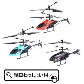 ラジコン 飛行機 赤外線RC 2ch ヘリコプター トップフライ4 ラジコン ヘリコプター ラジコン 屋外 簡単操作 お家で遊べる アウトドア お出かけ 外出 子ども こども 男の子 男子 夏祭り お祭り 縁日 出店 露店 おもちゃ オモチャ 玩具