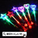 【単価120円(税別)×12個セット】光るスイートスティック 光るおもちゃ キラキラ 玩具 ハート スター 星 景品 ひか…
