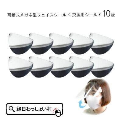 可動式眼鏡型フェイスシールド換えシールド交換用シールド10枚セット可動式飛沫防止飛沫対策フェイスシールドめがね眼鏡大人用男女兼用メガネフェイスガード眼鏡タイプマスクフェイスカバー軽量透明シールドフェイスシールド