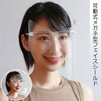 ボタンタイプメガネ型フェイスシールド可動式飛沫対策飛沫防止フェイスシールドめがね眼鏡眼鏡タイプ大人用メガネフェイスガード男女兼用マスクフェイスカバー軽量フェイスシールド目立たないマスク透明シールド