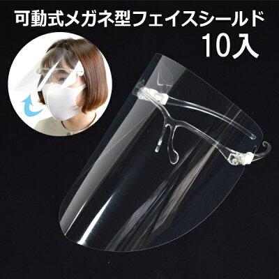 可動式メガネ型フェイスシールド飛沫対策飛沫防止フェイスシールド大人用男女兼用めがね眼鏡メガネフェイスガード眼鏡タイプマスクフェイスシールドフェイスカバー軽量透明シールド目立たないマスク
