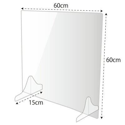 飛沫防止アクリルパネル60×60cm窓なし厚さ3mmアクリルパーテーションアクリル板クリア透明ガード飛沫卓上仕切り衝立板飲食店オフィスアクリルボード間仕切り対面