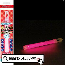 ルミカ ライト6インチレギュラー arc アーク 高感度 ピンク 子供会 ルミカライト 6インチ ルミカライト レギュラー ルミカライトサイリューム サイリウム ルミカライトサイリューム サイリウム ルミカライトサイリューム サイリウム