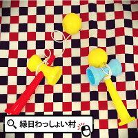 【単価34円(税別)×25個セット】ラッキーケン玉景品玩具おもちゃ縁日お祭りイベントランチ景品子ども会子供会ケン玉懐かしいお祭り問屋
