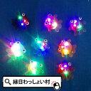 【単価37円(税別)×48個セット】光る ピカピカ フラッシュきんぎょ 光るおもちゃ 光り物玩具 光り輝く 光るオモチャ…