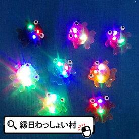 【楽天カードでエントリーポイント12倍】【単価37円(税別)×48個セット】光る ピカピカ フラッシュきんぎょ 光るおもちゃ 光り物玩具 光り輝く 光るオモチャ 光りグッズ 光るおもちゃ Toy 光玩具 光る おもちゃ