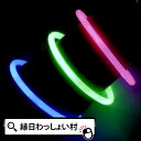 【単価40円(税別)×50個セット】発光体ライト 光るおもちゃ 縁日 光るブレスレット フラッシュブレスレット3本入り …