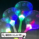 【単価約55円(税別)×12個セット】光るうちわ LED 光る うちわ 夏祭り 夜店 花火柄景品 玩具 おもちゃ 縁日 お祭り …