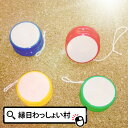 【単価20円(税別)×50個セット】ヨーヨー景品 玩具 おもちゃ 販促 ヨ−ヨ− 子ども会 子供会 yo-yo 室内 屋外 遊具 …