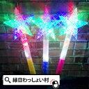 【26日2時まで送料無料】【単価142円(税別)×6個セット】【光るおもちゃ】LED 光るクリスタルスタースティック光る…