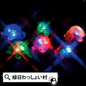 【24個セット】ピカピカジャンボカメさん 光るおもちゃ 光り物玩具 光り輝く 光るオモチャ 光りグッズ 光るおもちゃ 光玩具 光る おもちゃ