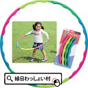 カラフル フラフープ キッズ 80cm 組み立て式 室内 運動 公園 子供用 大人用 子ども会 子供会 子供 外遊び おもちゃ …