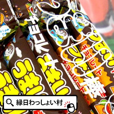 お菓子うまい棒チョコレート味30入