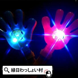 【単価65円(税別)×12個セット】光るおもちゃ LEDパチパチハンド 光るおもちゃ 光り物玩具 光り輝く 光るオモチャ 光りグッズ 光るおもちゃ Toy 光玩具 光る おもちゃ