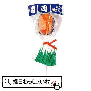 江戸前寿司飴 ロング 50個セット お菓子 おやつ おすし 棒付 あめ 食べ物 子ども会 子供会 景品 イクラ いか えび マグロ たまご お祭り問屋