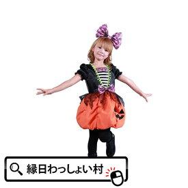 ガーリーパンプキン 100cm コスプレ コスチューム Costume 衣装 仮装 服 ハロウィン Halloween おばけ ゴースト かぼちゃ カボチャ パンプキン モンスター ホラー ナイト ジャックオランタン 10月 秋 夜 お祭り 大人 おとな 子ども