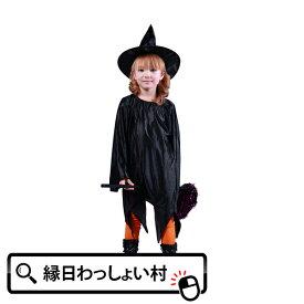スタンダードウィッチガール 子供120cm コスプレ コスチューム Costume 衣装 仮装 服 ハロウィン Halloween おばけ ゴースト かぼちゃ カボチャ パンプキン モンスター ホラー ナイト ジャックオランタン 10月 お祭り 大人 おとな