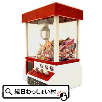 UFOキャッチャークレーンゲーム☆景品縁日お祭り販促パーティーノベルティイベント子供会