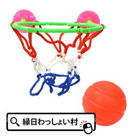 【25個セット】バスケゴールリング 子ども会 子供会 景品 玩具 お祭り問屋