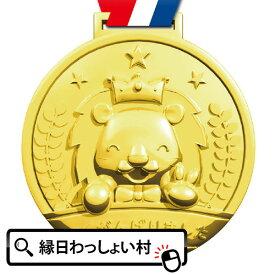 【5個セット】ゴールド 3Dビッグメダル ライオン(ピース) 保育園 幼稚園 小学校 体育祭 お祭り イベント ランチ景品 子ども会 子供会 お祭り問屋 運動会