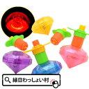【単価38円(税別)×25個セット】光るおもちゃ 光るダイヤスピントップ 景品 玩具 おもちゃ 縁日 お祭り 光るおもち…