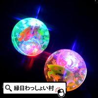光るアクアリウムボール光るピカピカウオーターボール弾む熱帯魚かわいいラメピンクブルーイエローグリーン